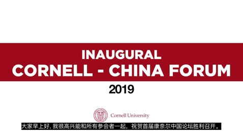 Thumbnail for entry Howard Milstein welcome for Cornell-China Forum in Beijing (11/18/2019)